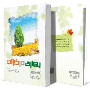 بهاری-در-خزان+انتشارات-دهسرا