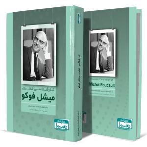 تبارشناسی-نظری-میشل-فوکو+انتشارات-دهسرا