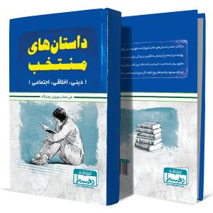 داستان-های-منتخب-(دینی،اخلاقی،اجتماعی)+انتشارات-دهسرا