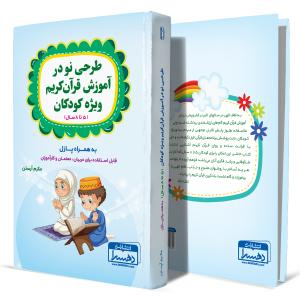 طرحی-نو-در-آموزش-قرآن-کریم-ویژه-کودکان+انتشارات-دهسرا
