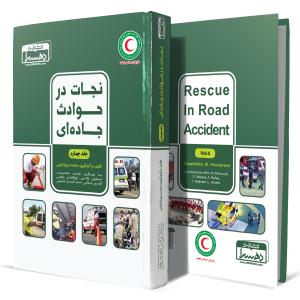 نجات-در-حوادث-جاده-ای-جلد-چهارم+انتشارات-دهسرا