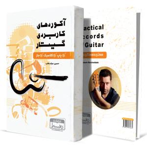 آکوردهای-کاربردی-گیتار+انتشارات-دهسرا