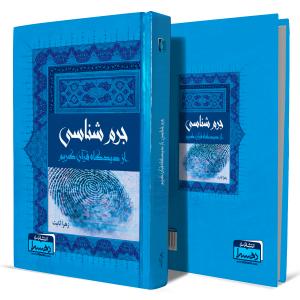 جرم-شناسی-از-دیدگاه-قرآن-کریم+انتشارات-دهسرا