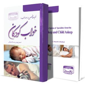 نظریات-متخصصین-در-مورد-خواب-و-خواب-کودکان+انتشارات-دهسرا