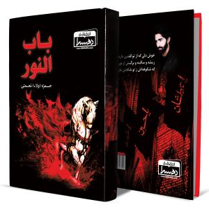 باب-النور+انتشارات-دهسرا2