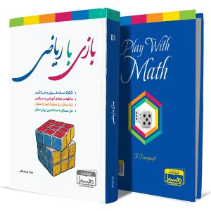 بازی-با-ریاضی+انتشارات-دهسرا2