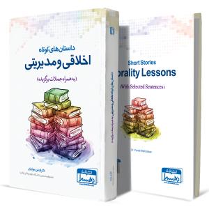 داستان-های-کوتاه-اخلاقی-و-مدیریتی+انتشارات-دهسرا2