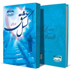 گسل-عشق+انتشارات-دهسرا2