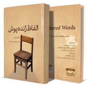 الفاظ-ژنده-پوش+انتشارات-دهسرا