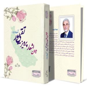 دیوان-اشعار-پرویز-تقی-پور+انتشارات-دهسرا2