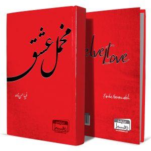 مخمل-عشق+انتشارات-دهسرا