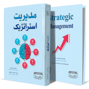 مدیریت+استراتژیک+انتشارات-دهسرا2