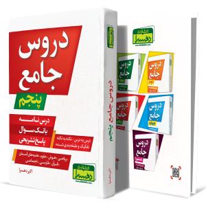 دروس-جامع-پنجم+انتشارات-دهسرا