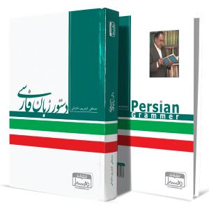 دستور-زبان-فارسی+انتشارات-دهسرا