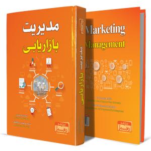 مدیریت-بازاریابی+انتشارات-دهسرا2