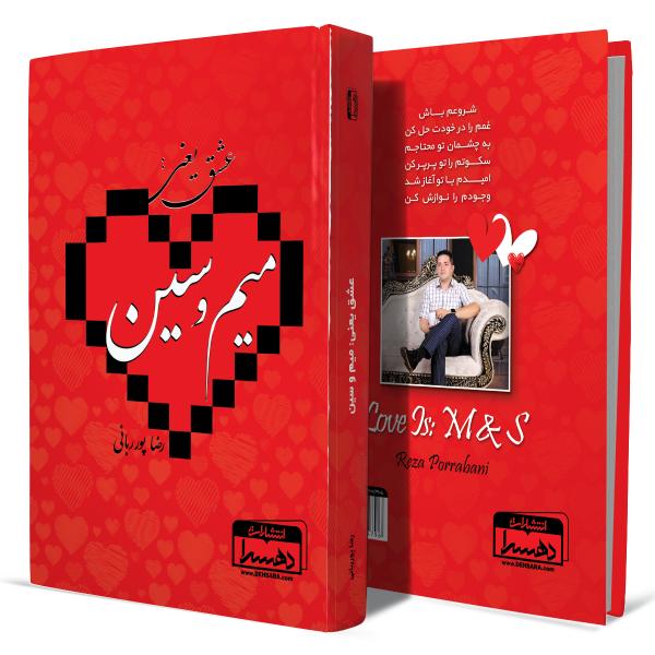 عشق-یعنی-میم-و-سین+انتشارات-دهسرا