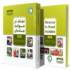 نجات-در-حوادث-جاده-ای-جلد-پنجم+انتشارات-دهسرا