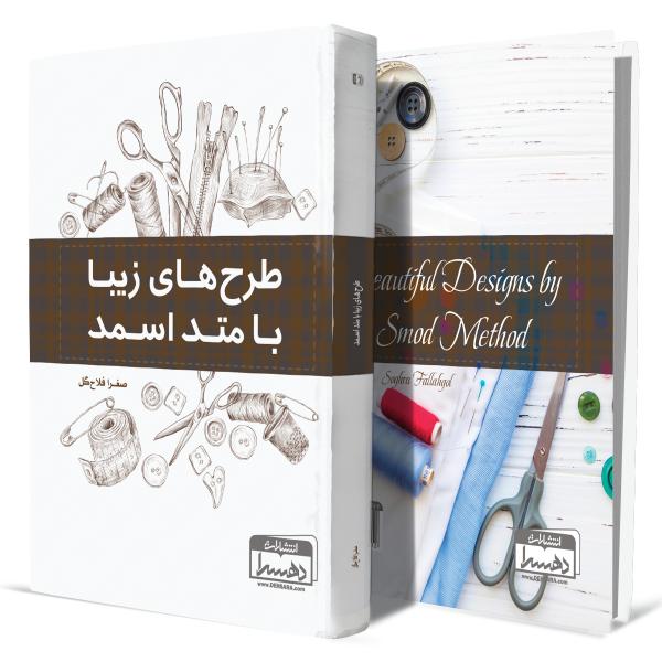 طرح های-زیبا-با-متد-اسمد+انتشارات-دهسرا