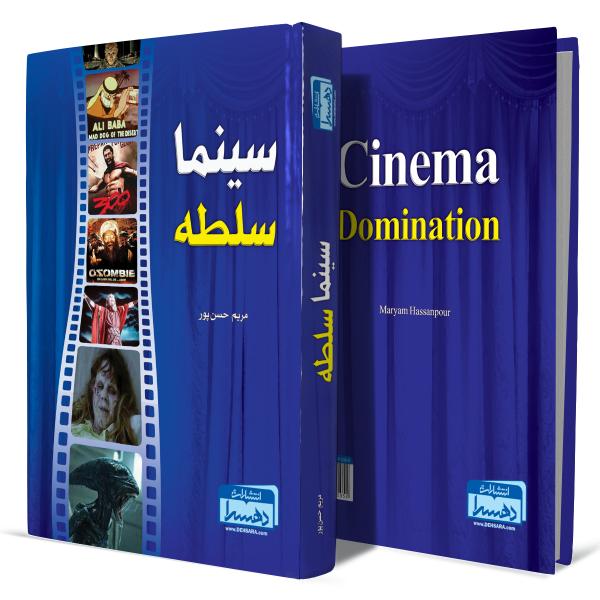 سینما،-سلطه+انتشارات-دهسرا