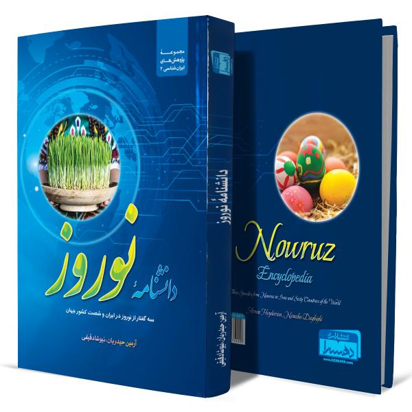 دانشنامۀ-نوروز-سه-گفتار-از-نوروز-در-ایران-و-شصت-کشور-جهان+انتشارات-دهسرا