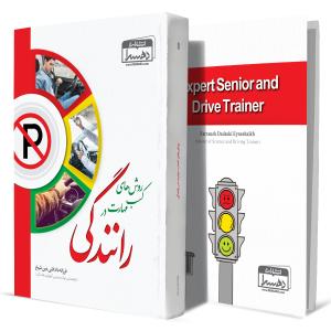 روشهای-کسب-مهارت-در-رانندگی+انتشارات-دهسرا