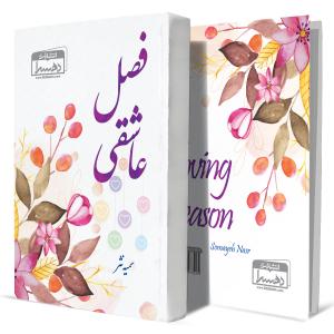 فصل-عاشقی+انتشارات-دهسرا