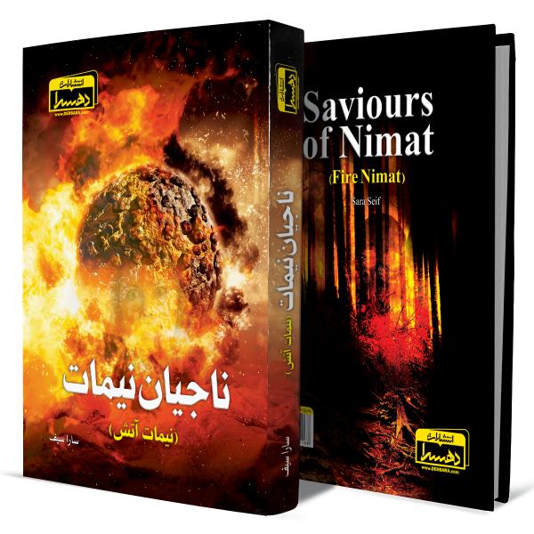 ناجیان-نیمات-نیمات-آتش+انتشارات-دهسرا
