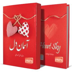 آسمان-دل+انتشارات-دهسرا2