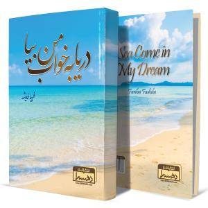 دریا+به+خواب+من+بیا+انتشارات-دهسرا2
