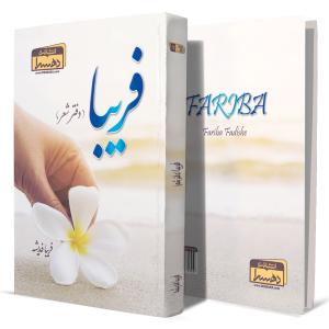 فریبا+(دفتر+شعر)+انتشارات-دهسرا2