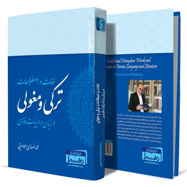لغات+و+اصطلاحات+ترکی+و+مغولی+در+زبان+و+ادبیات+فارسی+انتشارات-دهسرا2