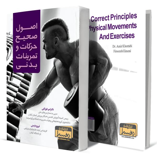 اصول+صحیح+حرکات+و+تمرینات+بدنی+انتشارات دهسرا2