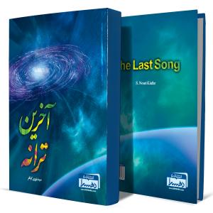 آخرین+ترانه+انتشارات-دهسرا2