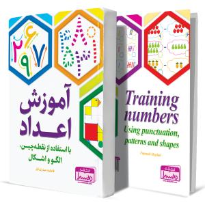 آموزش+اعداد+با+استفاده+از+نقطهچین+الگو+و+اشکال+انتشارات-دهسرا2