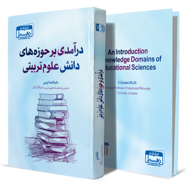 درآمدی+بر+حوزه های+دانش+علوم+تربیتی+انتشارات-دهسرا2