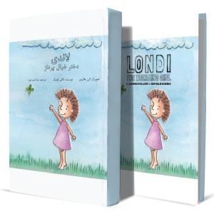 لاندی+دختر+خیال+پرداز+انتشارات-دهسرا2