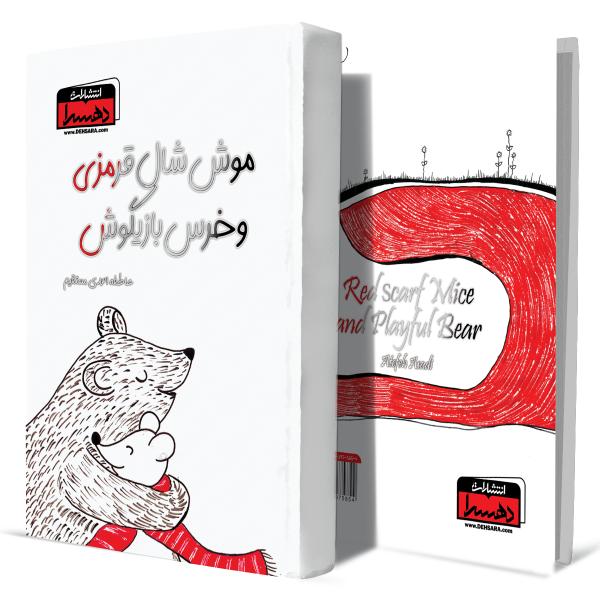 موش+شال+قرمزی+و+خرس+بازیگوش+انتشارات-دهسرا2