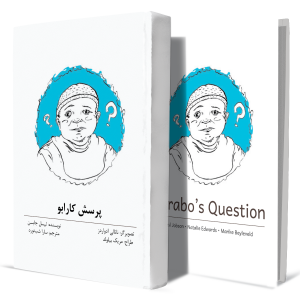 پرسش+کارابو+انتشارات-دهسرا2