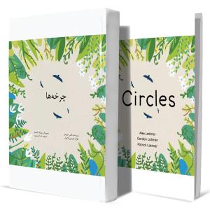 چرخه ها+انتشارات-دهسرا2