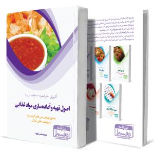آشپزی+خوشمزه+جلد+اول+اصول+تهیه+و+آماده+سازی+مواد+غذایی+انتشارات-دهسرا2