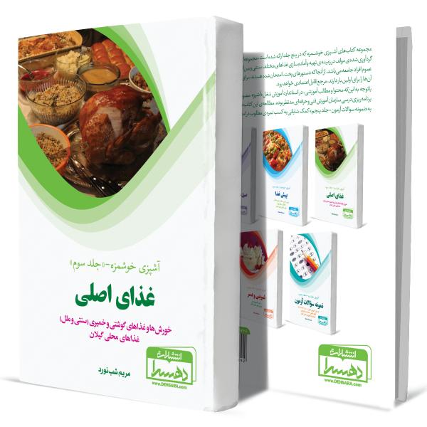 آشپزی+خوشمزه+جلد+سوم+غذای+اصلی+انتشارات-دهسرا2