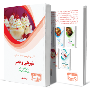 آشپزی+خوشمزه+جلد+چهارم+شیرینی+و+دسر+انتشارات-دهسرا2